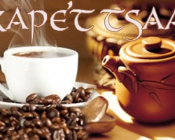 Kape't Tsaa at Mga Pinoy sa Tsina – 18th Edition