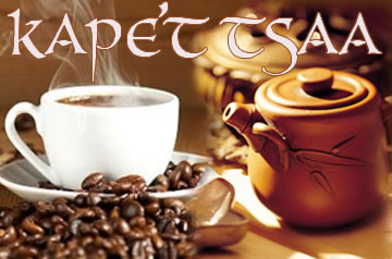 Kape't Tsaa at Mga Pinoy sa Tsina – 1st Edition